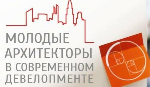Конкурс: Молодые архитекторы в современном девелопменте