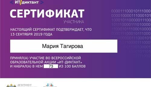 ЮУИУиЭ внимание: Всероссийский диктант по информационным технологиям