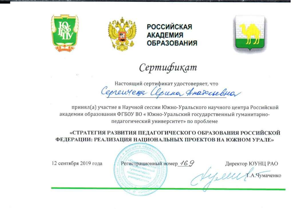 Преподаватели ЮУИУиЭ приняли участие в конференции Южно-Уральского научного центра РАО