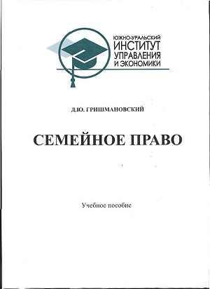grishmanovskii-pravo
