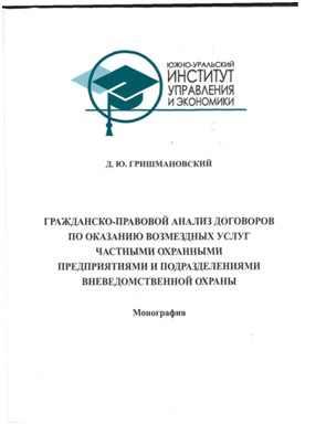 grishmanovskii