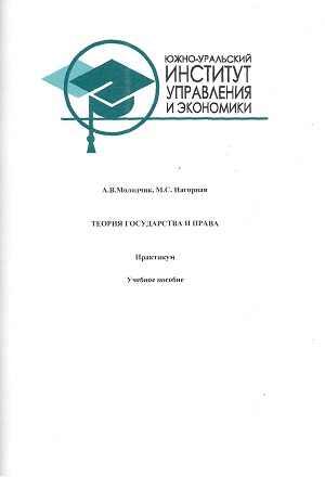 molodchik-teoriya