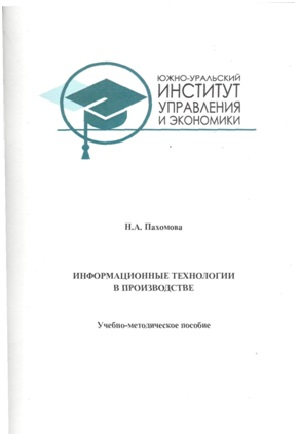 pahomova